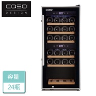【CASO】雙溫控紅酒櫃 (WinwComfort24)