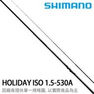 漁拓釣具 SHIMANO HOLIDAY ISO 1.5-530A 白竿尾 (活餌軟絲磯釣竿)