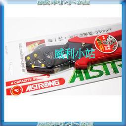 大廠牌 ALSTRONG CSP-LGT38 新一代超省力 壓著端子鉗 壓接端子鉗 壓著鉗 壓接鉗