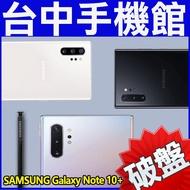 【台中手機館】SAMSUNG Galaxy Note 10 PLUS【12/256G】6.8吋八核心 防水防塵