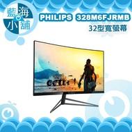 【藍海小舖】PHILIPS 飛利浦 328M6FJRMB 32型2K曲面電競螢幕液晶顯示器 電腦螢幕