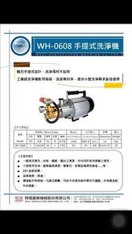 *工具醫院* 物理 WH-0608 自動洩壓 高壓 清洗機 1HP 噴霧機 洗車機 動力噴霧機 陸雄