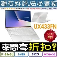 聊聊享折扣 ASUS Zenbook UX433FN-0232S8565U 冰柱銀 I7-8565U UX433FN