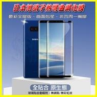 3D全膠9H日本板硝子強化熱彎曲面玻璃 S7edge S8/S8+/S9/S9+/S10/S10+ plus/Note8/Note9 滿版防爆保護貼 鋼化膜 康寧同等級玻璃