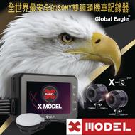 [富廉網]【響尾蛇】X Model X3 Plus 前後雙錄 機車行車記錄器(送32G記憶卡)