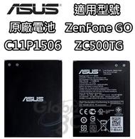 C11P1506 ASUS 華碩 ZenFone Go ZC500TG 2070mAh 原廠電池 原電 原裝電池