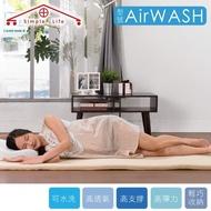 【Simple Life】Air wash 3D空氣水洗床墊