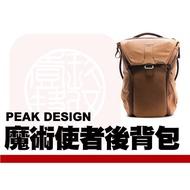 【壹玖柒伍】PEAK DESIGN 魔術使者攝影後背包 相機包 20L 復古棕 公司貨