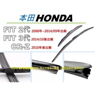 OEM【某 原廠 正廠】HONDA 三節式 雨刷 FIT 2代 3代 二代 三代 CR-Z CRZ 非 雨刷條 雨刷膠條