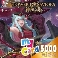 【MyCard】神魔之塔  5000點點數卡