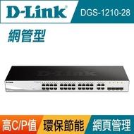 【D-Link】終身保固 L2 24埠Gigabit + 4埠SFP/Gigabit 簡易網管型網路交換器(DGS-1210-28)