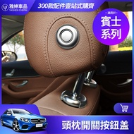 BENZ 賓士 頭枕 升降 按鈕蓋 開關 裝飾 貼 蓋 W205 C300 W213 E260 GLC 300 改裝