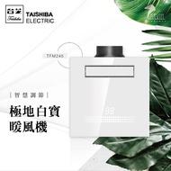 【TAISHIBA台芝】極地白寶浴室暖風機 TFM245 線控型 110V.220V 不含安裝(浴室暖風機)