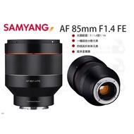 數位小兔【SAMYANG AF 85mm F1.4 FE 全片幅自動對焦鏡頭】三陽 公司貨 鏡頭 Sony