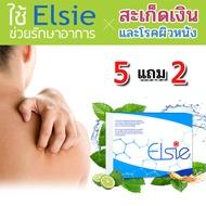 5 Elsie ผลิตภัณฑ์เสริมอาหารช่วยรักษาโรคสะเก็ดเงินจากธรรมชาติ + 2 Elsie FREE