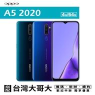 OPPO A5 2020 4G/64G 6.5吋 智慧型手機搭配攜碼台灣大哥大月租方案  免運費