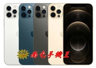 ←南屯手機王→ Apple iPhone 12 Pro Max 256GB 【宅配免運費】