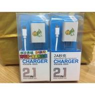 旅蛙 旅行青蛙 充電器 充電組 安卓線 夾娃娃 娃娃機商品