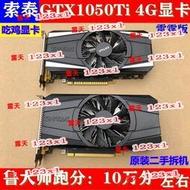 索泰GTX1050Ti 4G雷霆版PA PB 二手臺式機游戲顯卡 低功耗1050ti