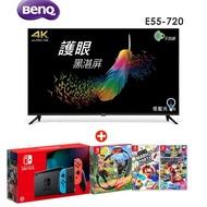 【BenQ】55型4K HDR低藍光不閃屏顯示器(E55-720)+【任天堂】Switch加強版主機+健身環+遊戲x2