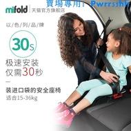 mifold便攜式兒童安全座椅汽車用 3-12歲簡易折疊增高墊炫彩版 曉婷@