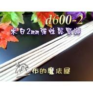 【布的魔法屋】d600-2米白批發價50碼優惠組2mm寬彈性鬆緊繩(口罩繩,髮飾鬆緊繩串珠彈性繩,拼布編織彈力繩松緊繩)