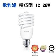 飛利浦/精巧型 T2 28W 螺旋燈泡 110V 白光 黃光// 永光照明PH-28W12027XV%-T2