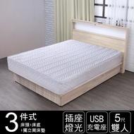 IHOUSE-山田 日式插座燈光房間三件組(獨立筒床墊+床頭+床底)-雙人5尺