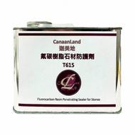 氟碳樹酯石材防護劑(本商品不適用7天鑑賞期) 鐵氟龍防護劑