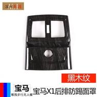 16-18款BMW X1內飾改裝配件 后排防踢面罩 黑木紋