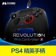 國行PS4 PC Nacon Revolution Pro精英版手柄電競v2二代新版 現貨