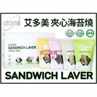 艾多美 海苔 韓國零食 Atomy夾心海苔燒 免運 禮盒 新年伴手禮 代購 過年 送禮