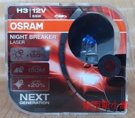 OSRAM Night Breaker Laser 雷射星鑽 H3 64151 +150% NL-HCB