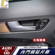 真碳纖維 AUDI 奧迪 A4 B8 S4 手把 門把 門碗 把手 Avant 45 TFSI 碳纖維框 卡夢 貼 內裝