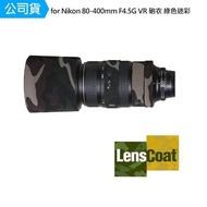 【Lenscoat】for Nikon 80-400mm F4.5G VR 砲衣 綠色迷彩 鏡頭保護罩 鏡頭砲衣 打鳥必備 防碰撞(公司貨)