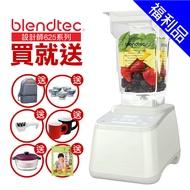 [福利品][贈多樣好禮]【Blendtec】高效能食物調理機設計師625系列-白(公司貨)