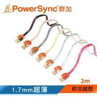 【群加 PowerSync】CAT 7 10Gbps 室內設計款 超高速網路線 RJ45 LAN Cable 檸檬黃色/ 3M(CAT7-EFIMG34)