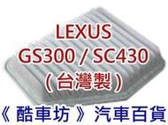 《 酷車坊 》原廠正廠型 空氣濾芯【 LEXUS GS300 / SC430 專用款 】另 冷氣濾網 機油芯