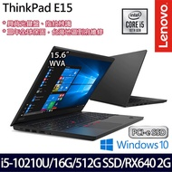 Lenovo聯想 ThinkPad E15 15.6吋商務筆電 (i5-10210U/16G/512G PCIe SSD/AMD RX640 2G/W10/三年到府維修)