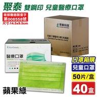 (箱購) 聚泰 聚隆 雙鋼印 兒童醫療口罩 醫用口罩 (蘋果綠) 50入X40盒 (台灣製 CNS14774) 專品藥局【2017447】