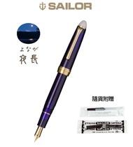 日本寫樂SAILOR-SHIKIORI四季織鋼筆-夜長
