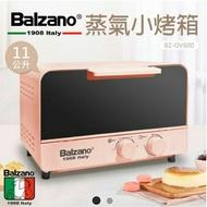 【免運&高雄面交】義大利Balzano百佳諾 11公升蒸氣烤箱 全新粉彩蒸氣烤箱