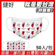 健好 防護口罩 台灣製(有鋼印) 就是愛台灣 現貨 平面口罩 成人口罩 50入/盒 3層過濾 熔噴布 貼心使用 (非醫療)