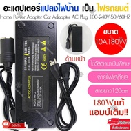 Elit Adapter แปลงไฟบ้าน 220V เป็นไฟรถยนต์ 12V DC 220V to 12V  Home Power Adapter Car Adapter AC Plug /3A 36W /6A 90W/8A 140W/10A 180W