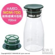 現貨 日本製 HARIO MDM-7DG 耐熱玻璃沖泡瓶 玻璃冷泡壺 附濾網 咖啡壺 濾泡壺 泡茶 700ml