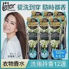 【日本No.1】Lenor蘭諾衣物芳香豆(香香豆) - 清晨草木520ml x6/箱