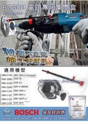 sun-tool BOSCH 電鑽專用集塵器 集塵盒 適用BOSCH GBH GSB 全系列