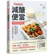 Costco減醣便當:網路詢問度超高!人氣組合自由配,最美味瘦身食譜的分裝、保存、料理,一次搞定全家午餐+晚餐!