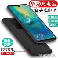 超薄華為mate20背夾充電寶mate9/10電池無線20x移動電源手機殼Pro