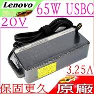 LENOVO 65W TYPE-C (原廠)-聯想 T470S,T480,T480S,T570,T580,T580S,USB-C,20V/3.25A,15V/3A,9V/2A,5V/2A